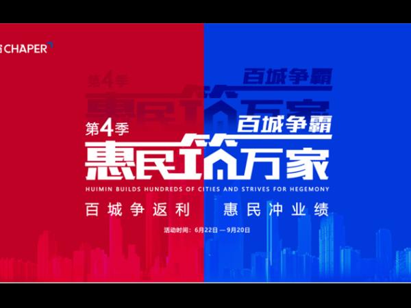 百城争返利·惠民冲业绩 其邦门窗百城争霸赛动员会直播!