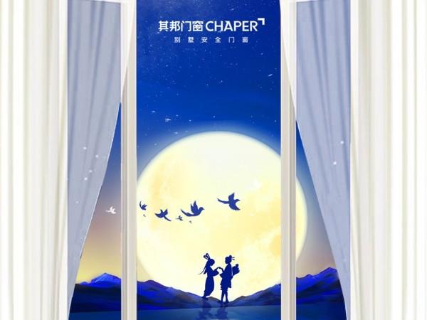 """浪漫七夕,相伴一生,其邦与你共""""窗""""安全、甜蜜之家!"""