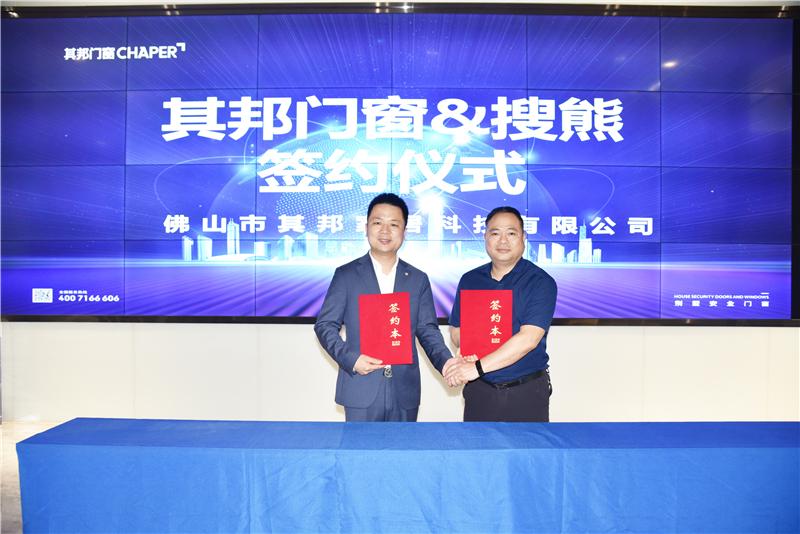 其邦门窗董事长黄东建与搜熊董事长唐俊峰签约合作协议