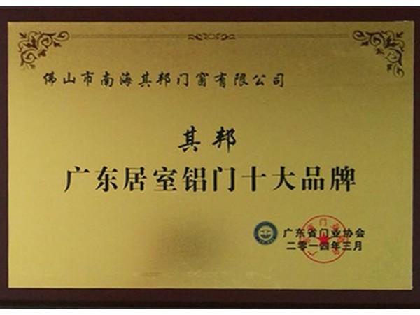 广东居室铝门十大品牌