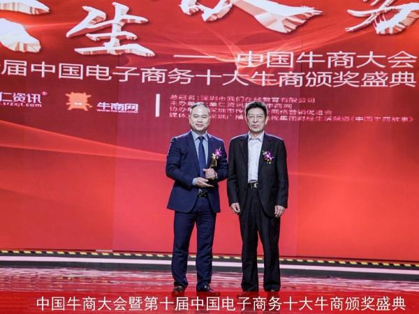 图1 聂林海先生(右一)为黄东建董事长(右二)颁奖