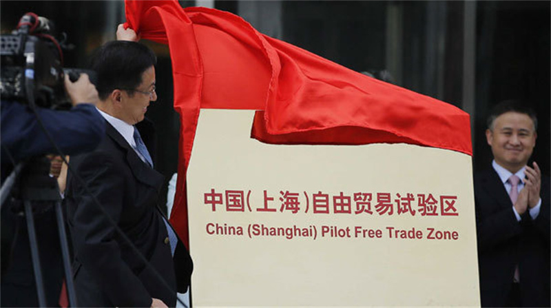 上海自贸区成立
