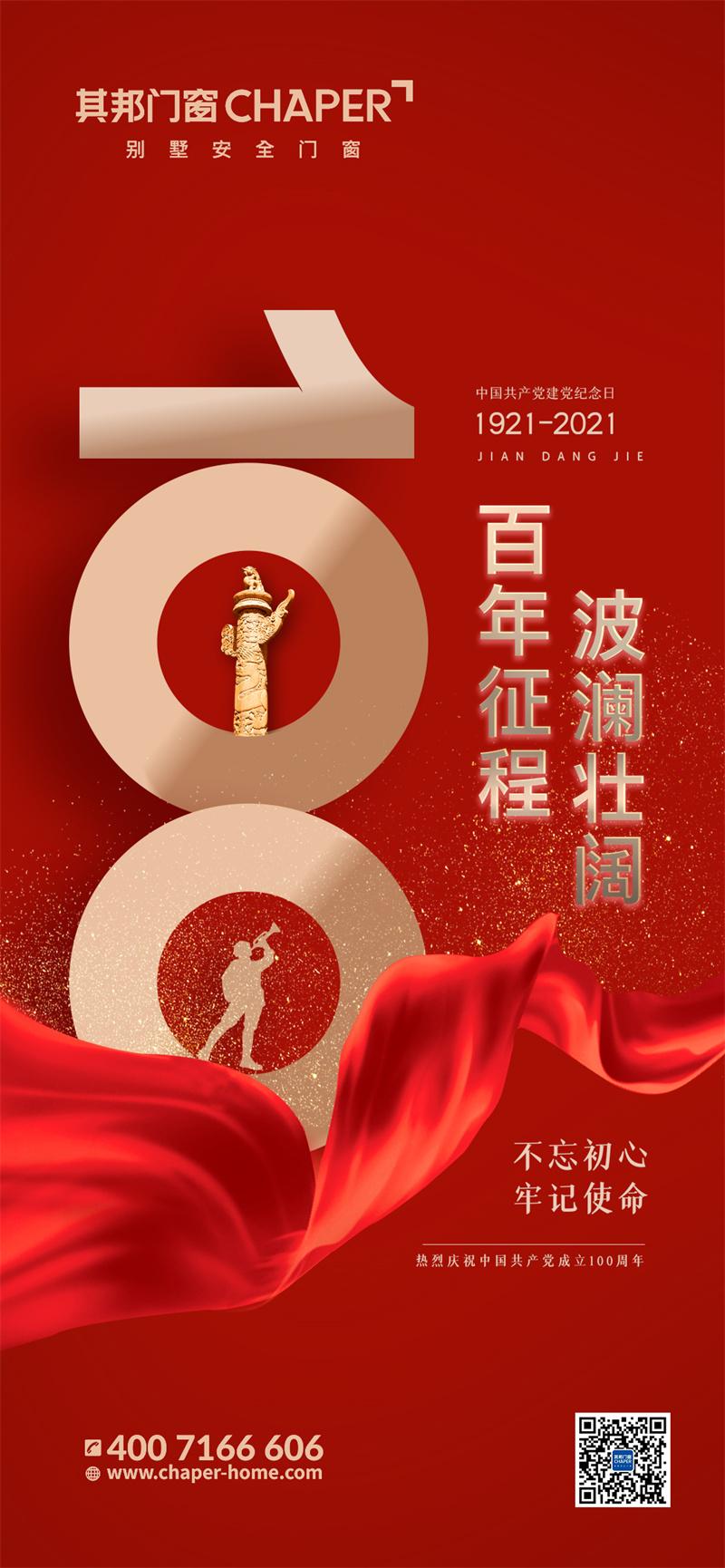 中国建党百年