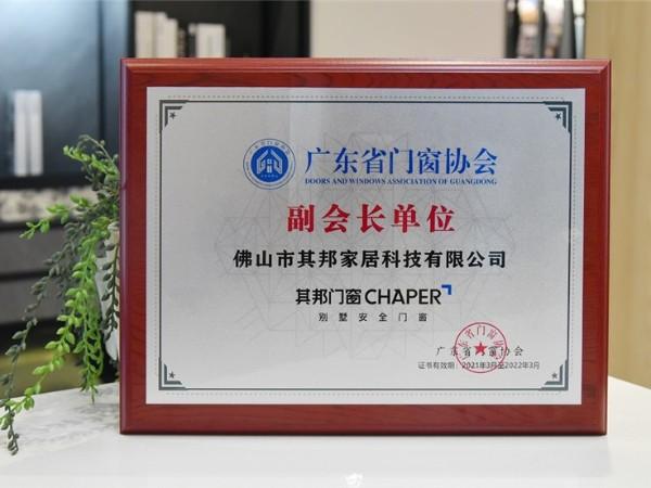 实至名归︱其邦门窗荣膺广东省门窗协会副会长单位